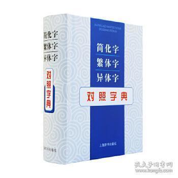 正版现货 简化字繁体字异体字对照字典 张书岩  上海辞书出版社 9787532645596 书籍 畅销书