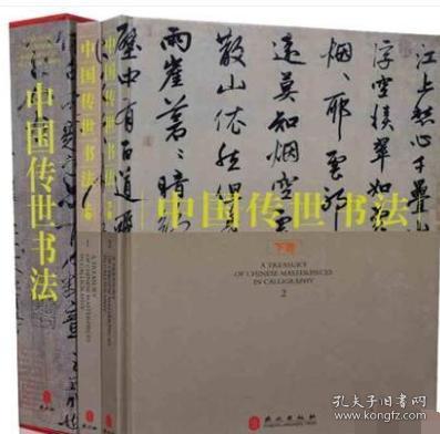 中国传世书法 正版全套 2册16开精装铜版纸彩印 传世书法作品集 原作配有释文 历代名家真迹墨宝 书法艺术书籍