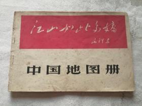 中国地图册(带语录)