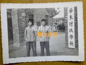 老照片:1954年,华东财政学校(今上海商学院)校门,与中国人民建设银行浙江省分行金华支行——朱顺荣同志