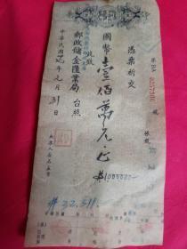 中华民国邮政储金汇业局