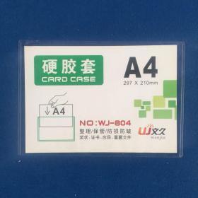 A4硬胶套 收藏品纸品奖状执照文件保护套