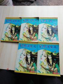 尼罗河女儿(第十卷1-5册)