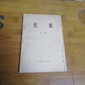 1978年版:代数 第三册
