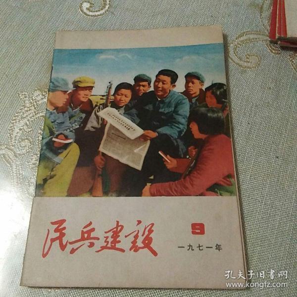 姘��靛缓璁�1971骞寸��9��