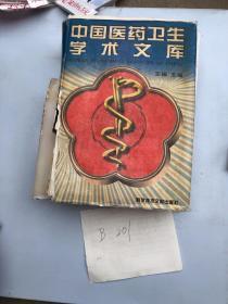 中国医药卫生学术文库.第一辑