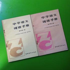 中学语文词语手册(合售)
