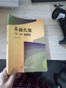 基础代数(第一卷)