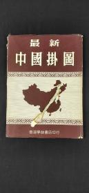 最新中国挂图