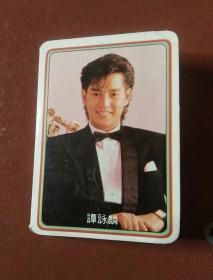 年卡  1991年歌星谭咏麟