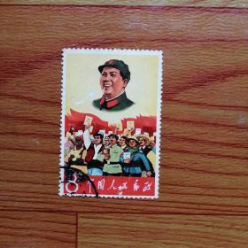 文革邮票 信销票