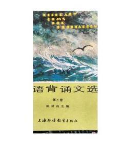 英语背诵文选 第三册 珍藏版一版一印