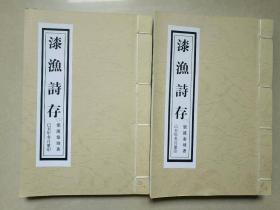 漆渔诗存 全二册四卷(复印本)