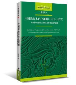 【预售】中国教会本色化运动(1919-1927)/赵天恩/基督教橄榄文化事业基