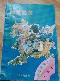七龙珠:短笛大魔王 1 神龙显灵
