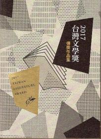 【预售】2017台湾文学奖得奖作品集/连明伟-等/国立台湾文学馆