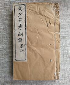 京江節孝祠譜  (卷四)
