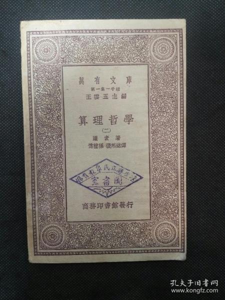 万有文库:算理哲学(下册  1930年1版1印)