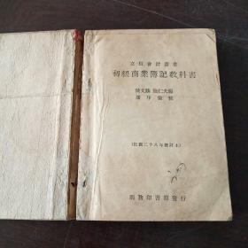 初级商业簿记教科书
