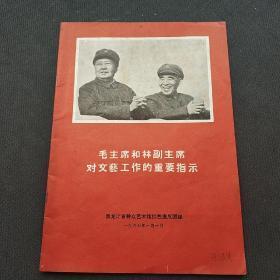 少见大文革刊物,黑龙江省群众艺术馆红色造反团编《毛主席和林副主席对文艺工作的重要指示》封面毛主席林彪合照,内页有毛主席林彪江青合照——更(位置:铁柜12号)。