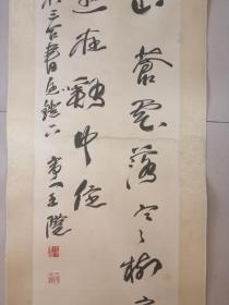 王澄书法原装裱立轴。