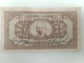 中国苏维埃共和国国家银行一元纸币