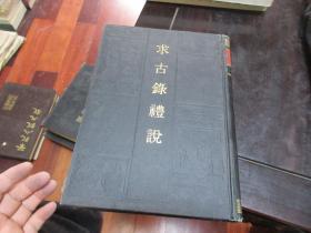 求古录礼说(孔子文化大全,16开精装,)1992年1版1印