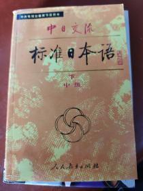 标准日本语 中级 下册