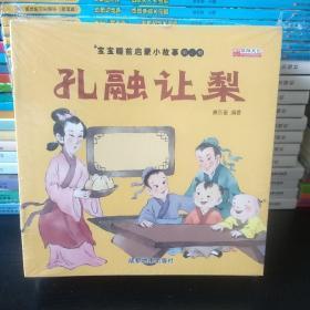 宝宝睡前启蒙小故事 40册