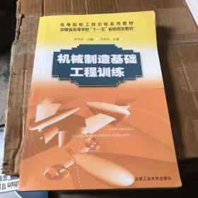 机械制造基础工程训练(高等院校工程训练系列教材)