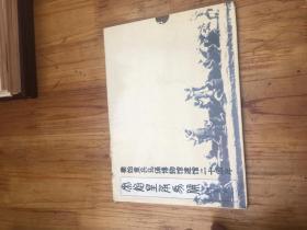秦始皇兵马俑博物馆建馆二十周年纪念卡6枚一套