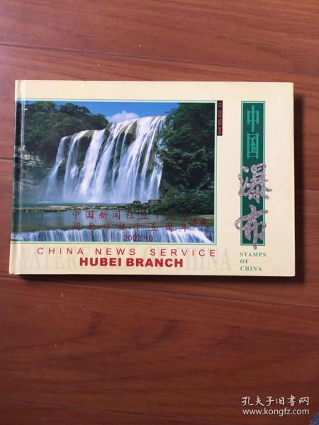 中国瀑布(邮册)面值41元