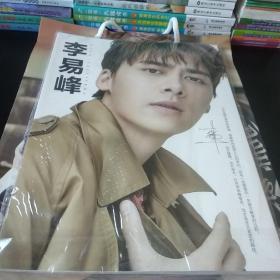 李易峰写真集大礼包 赠明信片签名海报卡贴周边袋等