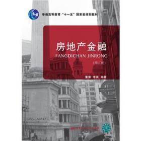 房地产金融(第五版)董藩