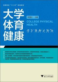 大学体育健康