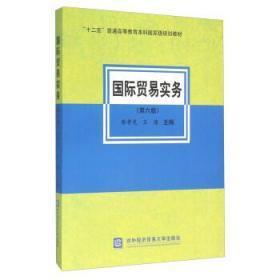 国际贸易实务第六版 黎孝先