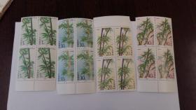 1993-7竹子邮票四方连