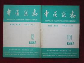 中医杂志【共存11册:1981年第6、10期;1982年第2、3、10期;1983年第2、4、5、6期;1984年第4、5期】(月刊)