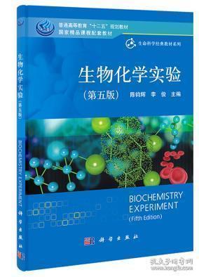 生物化学实验(第五版)李俊