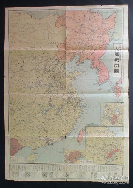 1937年七七事变抗战老地图!《支那战局图》(明注:日军占领地-日本旗、日军轰炸地-炸弹!附:占领及轰炸城市的具体日期表!上海、南京、广州市街图!)珍稀 民国老地图!