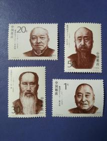 邮票    1993-8      爱国民主人士