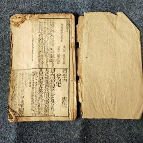 礼记 存卷四1册 二节楼本 清代木刻本 竹纸 线装