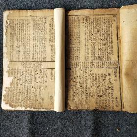 诗经 存2册 二节楼本 清代木刻本 竹纸