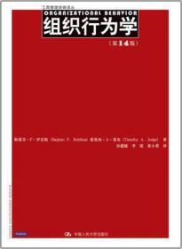 组织行为学(第14版)斯蒂芬·P·罗宾斯