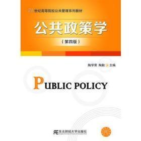 公共政策学(第四版)陶学荣