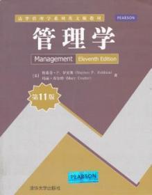 管理学(第11版)[美]斯蒂芬·P.罗宾斯