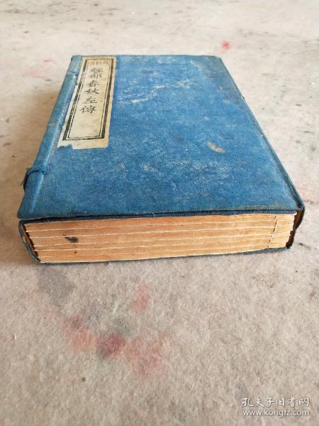 《左氏春秋》,儒家主要经典之一,清早期木刻板,一函一套六册全。刻印粮良,品相一流。规格25.5X16.8X5cm