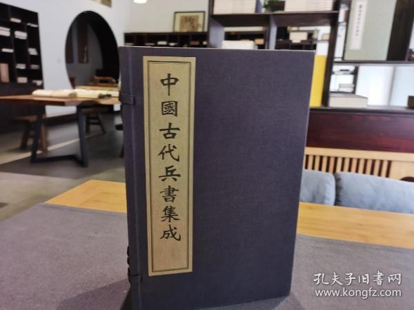中国古代兵书集成 一涵八册宣纸线装
