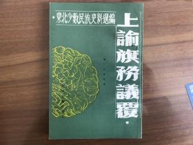上谕旗务议覆(东北少数民族史料选编)