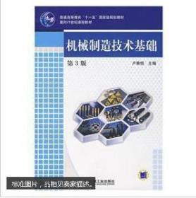 机械制造技术基础(第3版)卢秉恒